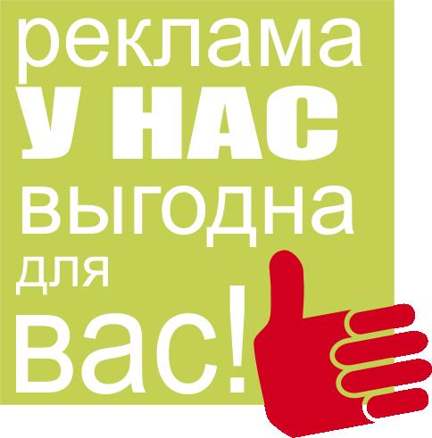 реклама 2